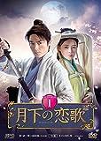 月下の恋歌 笑傲江湖 DVD-BOX1[DVD]