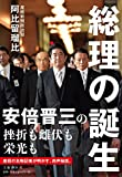 The President's election of LDP