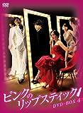 ピンクのリップスティック DVD-BOX 4[DVD]