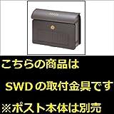 三協アルミ コレット部材 ポスト SWD型 取り付け金具 SW...