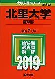 北里大学(医学部) (2019年版大学入試シリーズ)