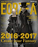 ファイナルファンタジーXIV エオルゼアコレクション20162017
