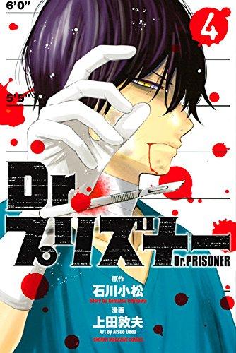 Dr.プリズナー(4) (講談社コミックス)