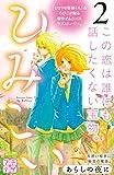 ひみこい プチデザ(2) (デザートコミックス)
