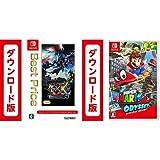 モンスターハンターダブルクロス™ Nintendo Switch Ver. + スーパーマリオ オデッセイ|オンラインコード版
