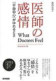 医師の感情: 「平静の心」がゆれるとき 無料 PDF による書籍