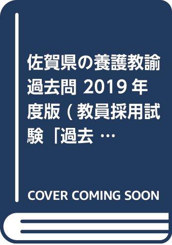 佐賀県の養護教諭過去問 2019年度版 (教員採用試験「過去問」シリーズ)
