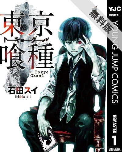 【Kindle】「東京喰種 トーキョーグール(1)」Kindleで無料だったので読んでみたら‥‥