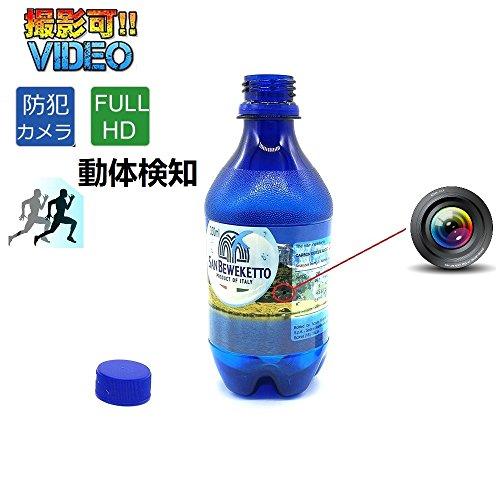 スパイカメラ ペットボトル型隠しカメラ 1080P 動体検知...