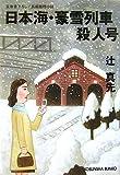 日本海・豪雪列車殺人号 (光文社文庫)