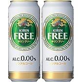 世界初アルコール0.00% キリン フリー ☆500ml缶×24本×2セット