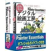 Corel Painter Essentials 3 オフィシャルガイドブック付き