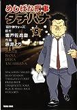 めしばな刑事タチバナ 5 [ほか弁ウォーズ] (トクマコミックス)