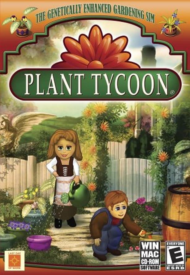 爵言い訳ソロPlant Tycoon (輸入版)