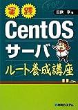 実践CentOSサーバ ルート養成講座