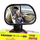 Formemory 車用 ベビーミラー インサイトミラー ルームミラー 曲面鏡 ガラス飛散防止 安全 後部座席ベビーシート監視 子供の様子が確認 補助ミラー 吸盤クリップ付 360度角度・方向調節可能