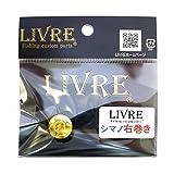 LIVRE(リブレ) ルアーパーツ ハンドルナット化研G シマノ 右 リペア部品