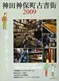 神田神保町古書街 2009 (毎日ムック)