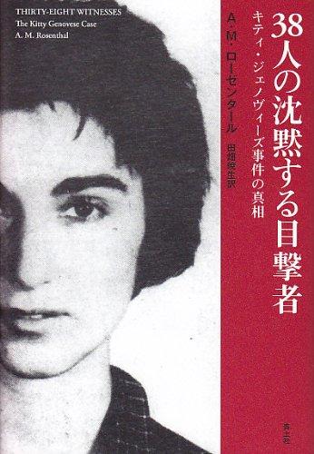 38人の沈黙する目撃者 キティ・ジェノヴィーズ事件の真相 / A・M・ローゼンタール