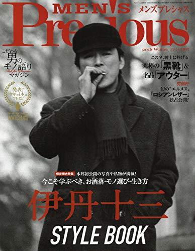 メンズプレシャス2018年冬号 2019年 01 月号 [雑誌]: Precious(プレシャス) 増刊