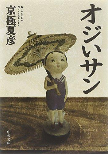オジいサン (中公文庫)