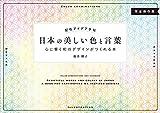 配色アイデア手帖 日本の美しい色と言葉