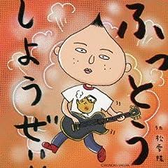 松雪陽「ふっとうしようぜ!」のジャケット画像