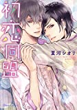 初恋同盟 (Charaコミックス)