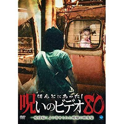 ほんとにあった!呪いのビデオ 80 [DVD]