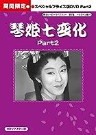 甦るヒーローライブラリー 第7集 ~ヒロイン編~ 琴姫七変化 HDリマスタースペシャルプライス版DVD vol.2