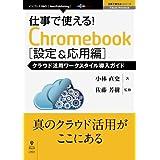 仕事で使える!Chromebook設定&応用編 クラウド活用ワークスタイル導入ガイド (仕事で使える!シリーズ(NextPublishing))
