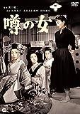 噂の女[DVD]