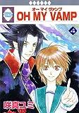 OH MY VAMP(4) (冬水社・いち*ラキコミックス) (いち・ラキ・コミックス)