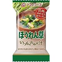 アマノフーズ フリーズドライ 味噌汁 いつものおみそ汁 ほうれん草 7g×20食セット (即席 味噌汁)