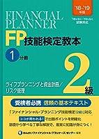 '18~'19年版 FP技能検定教本2級1分冊ライフプランニングと資金計画/リスク管理