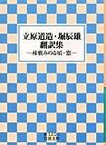 立原道造・堀辰雄翻訳集―林檎みのる頃・窓 (岩波文庫) 画像