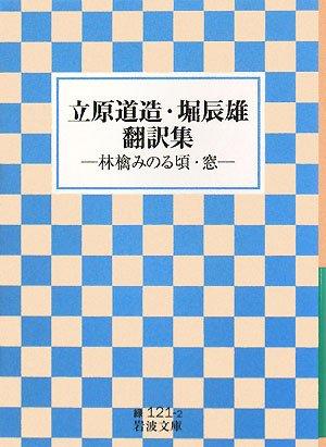 立原道造・堀辰雄翻訳集―林檎みのる頃・窓 (岩波文庫)