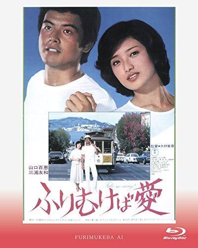 ふりむけば愛 [Blu-ray]
