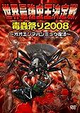 世界最強虫王決定戦・毒蟲祭り2008~オオエンマハンミョウ復活!~ [DVD]