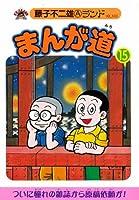 まんが道 15 青雲編 (藤子不二雄Aランド Vol. 100)