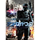アンドロイドコップ [DVD]