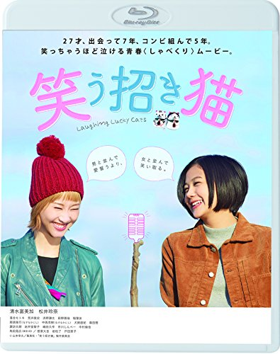映画「笑う招き猫」 [Blu-ray]