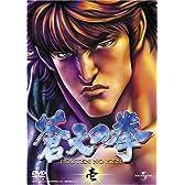蒼天の拳 壱 [DVD]