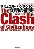 文明の衝突 上 (集英社文庫)