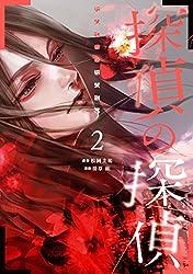 探偵の探偵(2) (ヤングマガジンコミックス)