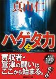 新装版 ハゲタカ(上) (講談社文庫) 画像