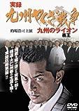 実録・九州やくざ戦争~九州の義王(ライオン)~ [DVD]