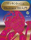 マッキントッシュ Illustrator7.0J入門