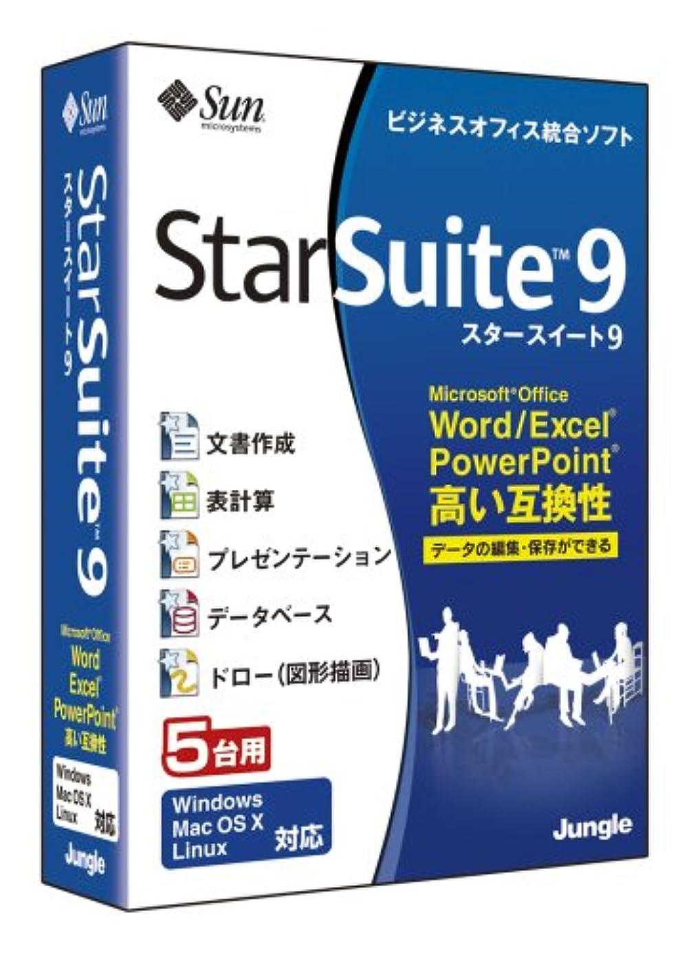 スポーツ主権者考案するStarSuite 9