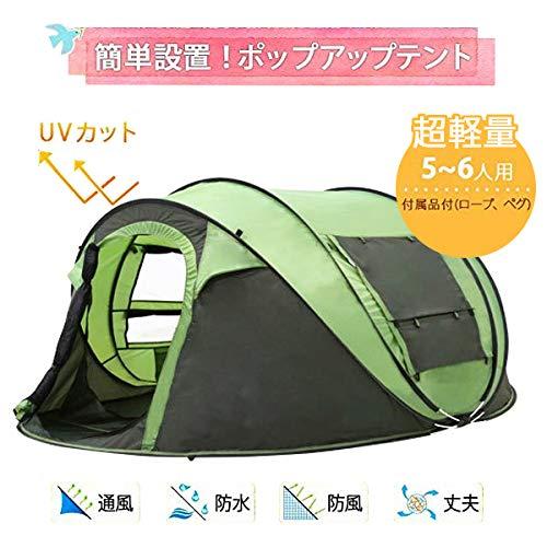 テント ポップアップテント 5〜6人用 アウトドア キャンプ向け 海 キャンプ ピクニック 登山 通風性 便利 持ちやすい